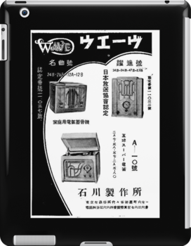 Old Japanese Radio Ad by SOIL