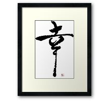 "Japanese Kanji for ""Happiness"" Framed Print"