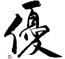 "Japanese Kanji for ""Kindness"" Photographic Print"