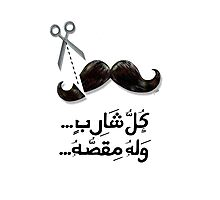 Sayings collection: Mustache  Photographic Print