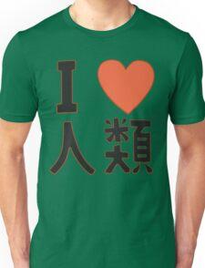 I Love Humanity [No Game No Life] Unisex T-Shirt