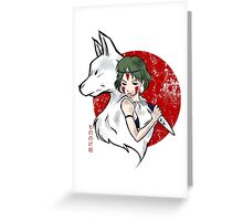 Wolf Blood Greeting Card