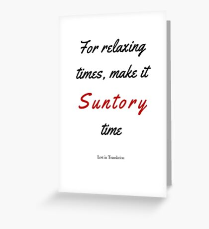 Lost in Translation - Suntory Time Greeting Card