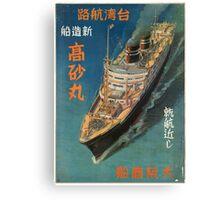 Vintage poster - Japan Canvas Print