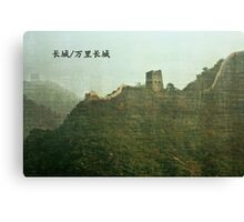 The Great Wall of China ~ 长城/万里长城 Canvas Print
