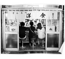 Sashimi Poster