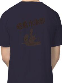 Iwatobi Secret Version! Classic T-Shirt