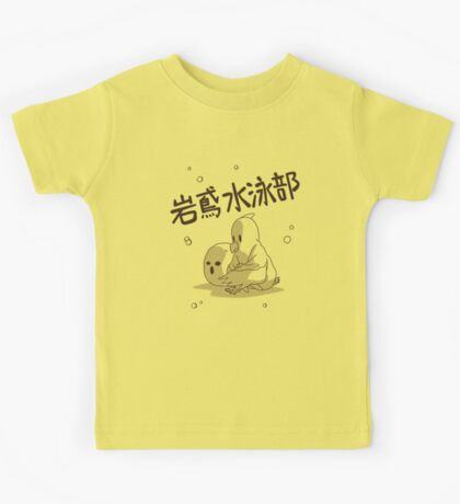 Iwatobi Secret Version! Kids Tee