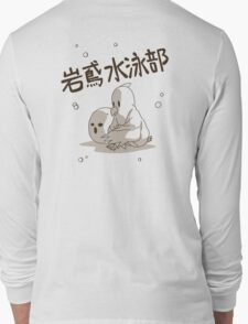Iwatobi Secret Version! Long Sleeve T-Shirt