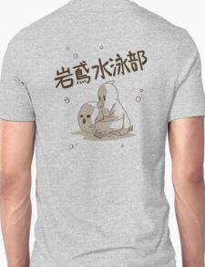 Iwatobi Secret Version! Unisex T-Shirt