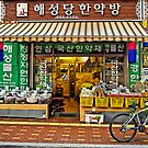 Health Store - Korean Style by TonyCrehan