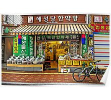 Health Store - Korean Style Poster