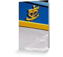 Anchor and heart symbol on side of boat, Brest 2008 maritime festival, France Greeting Card
