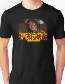 ebola syndrome T-Shirt