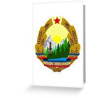 Emblem of Romania, 1965-1989 Greeting Card