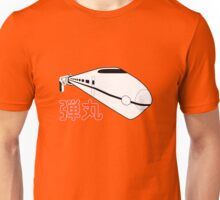 Bullet Train Unisex T-Shirt