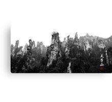 Tianzishan Canvas Print