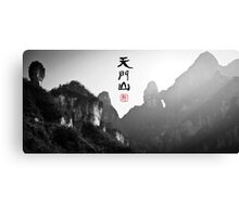 Tianmen Mountain Canvas Print