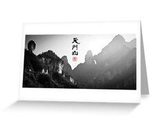 Tianmen Mountain Greeting Card