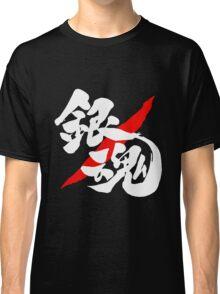 Gintama Logo  Classic T-Shirt