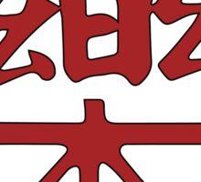 Yamcha's Kanji Symbol - DragonBall Z Sticker