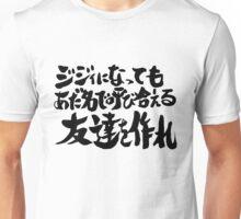 Gintama Title Black Unisex T-Shirt
