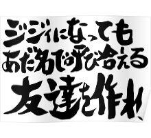 Gintama Title Black Poster