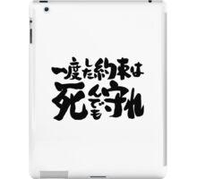 Gintama Title iPad Case/Skin
