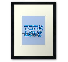Love in Hebrew and English Ahava Framed Print