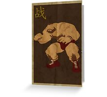 FIGHT: Street Fighter #2: Zangief Greeting Card