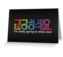 Keon-gang-haseyo (Farewell) Greeting Card