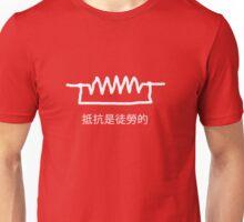 電阻是不是徒勞的 - Chinese T Shirt Unisex T-Shirt