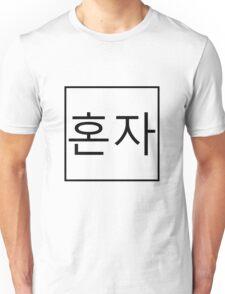 Honja (Alone - Korean)  1 Unisex T-Shirt