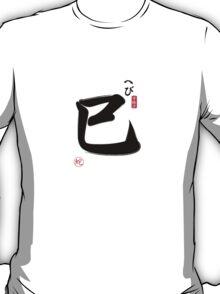 巳 Snake T-Shirt