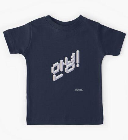 8-bit Annyeong! T-shirt (White) Kids Tee
