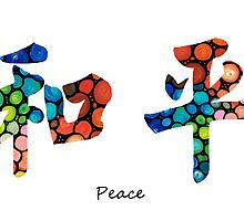 Chinese Symbol - Peace Sign 15 by Sharon Cummings