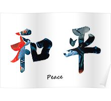 Chinese Symbol - Peace Sign 8 Poster