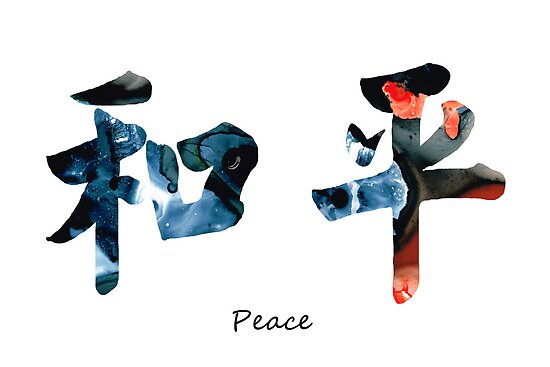 Chinese Symbol - Peace Sign 7 by Sharon Cummings