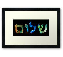 Shalom 16 - Jewish Hebrew Peace Letters Framed Print