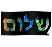 Shalom 16 - Jewish Hebrew Peace Letters Poster
