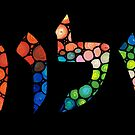 Shalom 11 - Jewish Hebrew Peace Letters by Sharon Cummings
