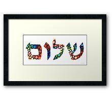 Shalom 10 - Jewish Hebrew Peace Letters Framed Print