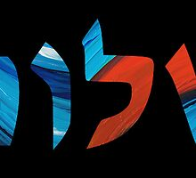 Shalom 8 - Jewish Hebrew Peace Letters by Sharon Cummings