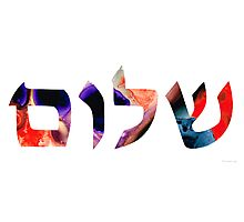 Shalom 7 - Jewish Hebrew Peace Letters Photographic Print