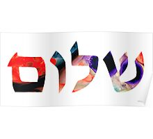 Shalom 4 - Jewish Hebrew Peace Letters Poster