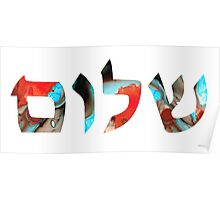 Shalom 3 - Jewish Hebrew Peace Letters Poster