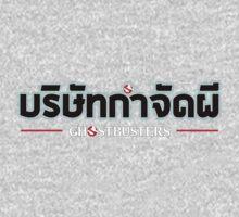 บริษัทกำจัดผี [Ghost Removal Company] Ghostbusters Thailand Kids Tee