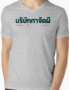 บริษัทกำจัดผี [Ghost Removal Company] Ghostbusters Thailand Mens V-Neck T-Shirt