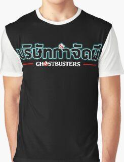 บริษัทกำจัดผี [Ghost Removal Company] Ghostbusters Thailand Graphic T-Shirt