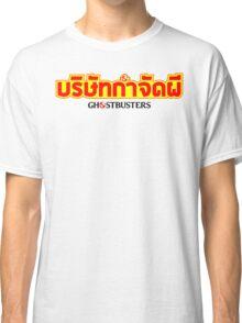 บริษัทกำจัดผี [Ghost Removal Company] Ghostbusters Thailand Classic T-Shirt